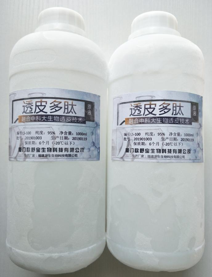 透皮增强肽 (透皮多肽)